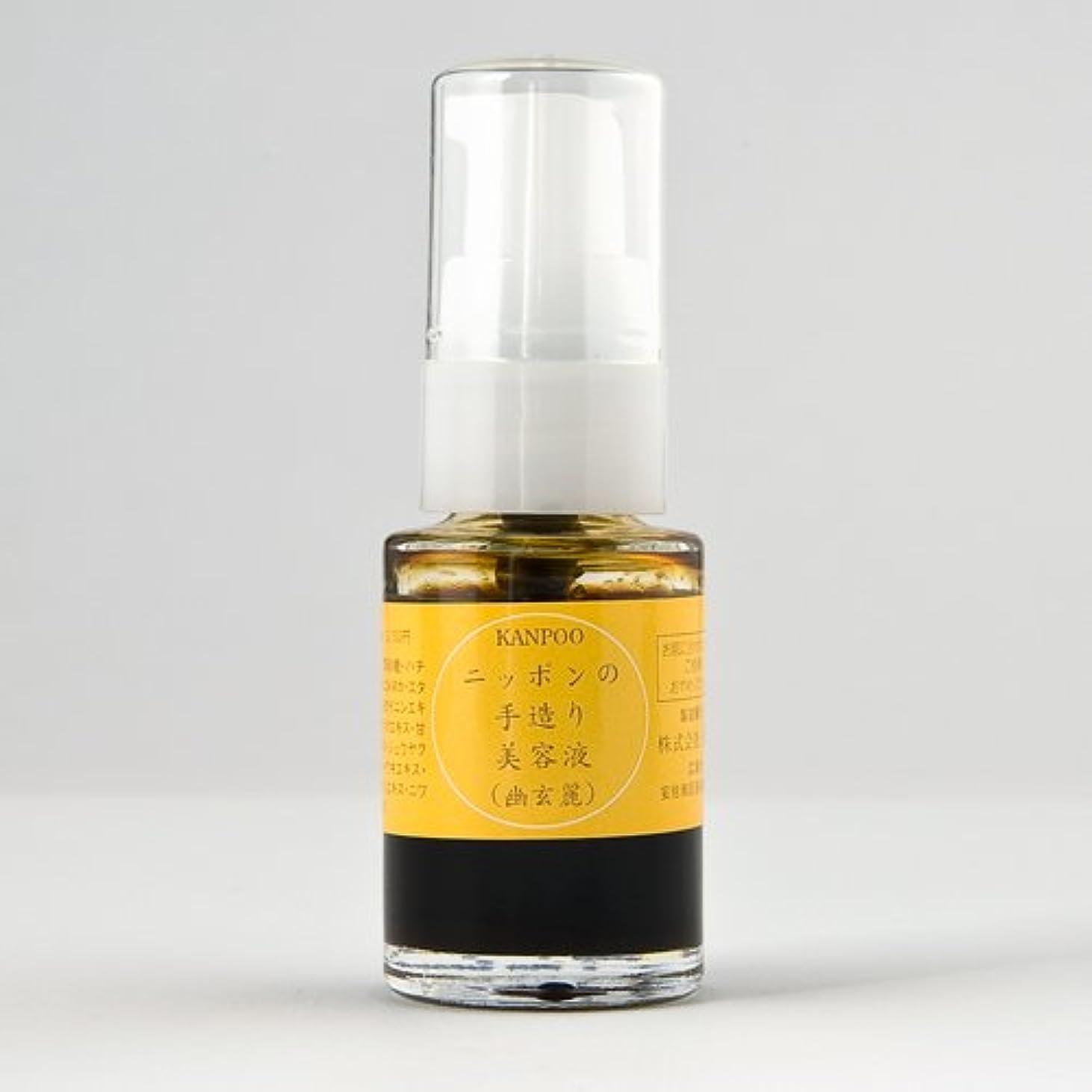 薬を飲むインチ新鮮な漢萌(KANPOO) 幽玄麗(活肌美容液) 10ml
