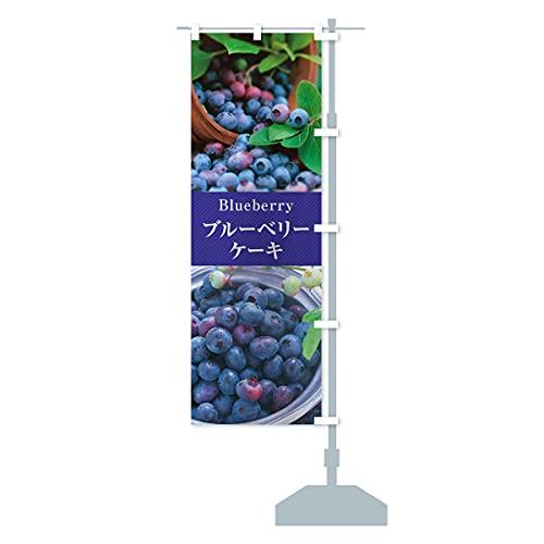 ブルーベリーケーキ/ショートケーキ のぼり旗 サイズ選べます(ハーフ30x90cm 右チチ)
