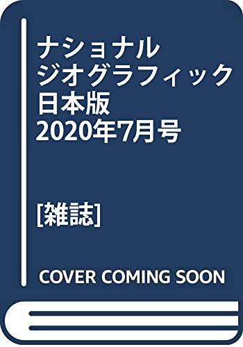 ナショナル ジオグラフィック日本版 2020年7月号[雑誌]