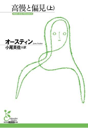 高慢と偏見(上) (光文社古典新訳文庫)