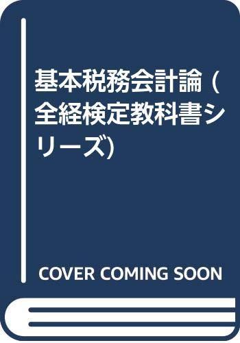 基本税務会計論 (全経検定教科書シリーズ)の詳細を見る