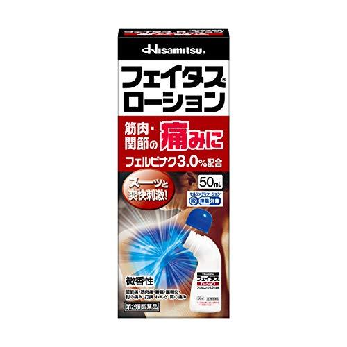 【第2類医薬品】フェイタスローション 50mL ※セルフメディケーション税制対象商品