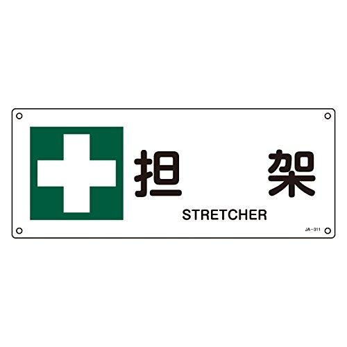 緑十字 JIS安全標識 JA-311 担架 392311