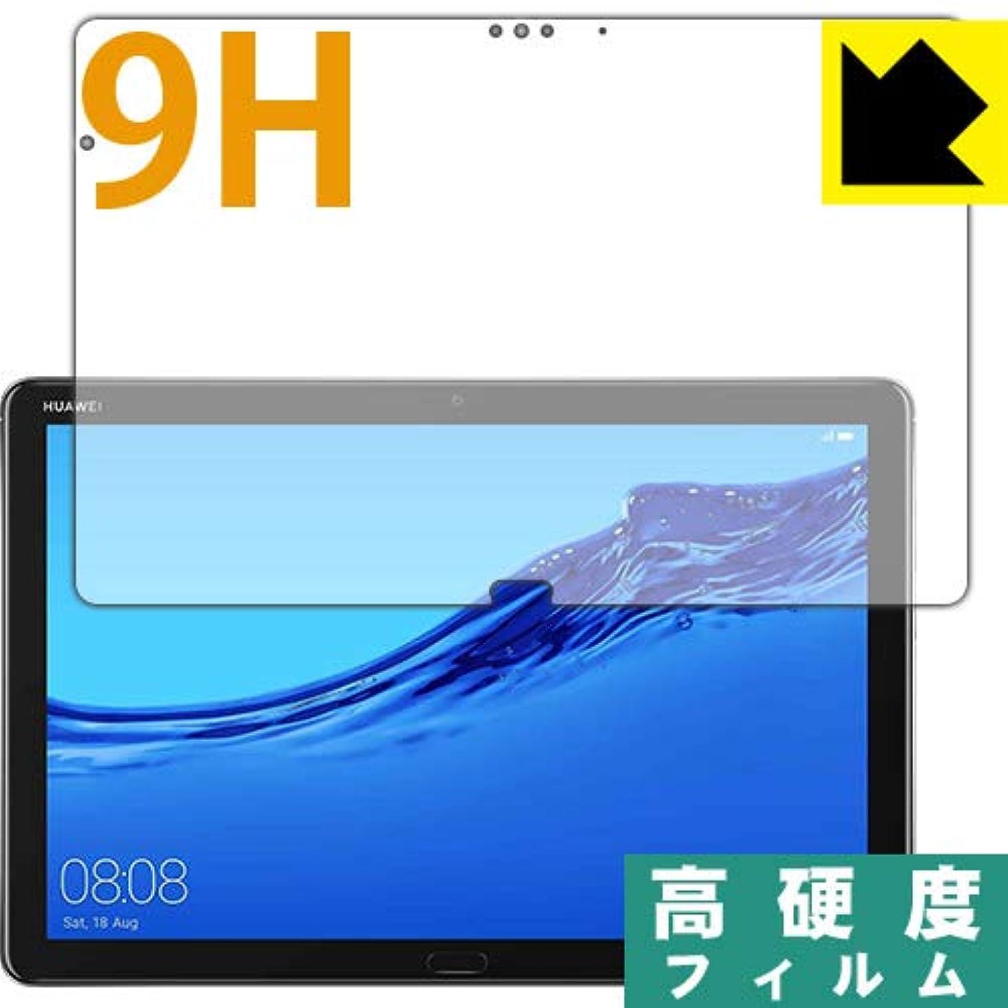 するトイレそしてPET製フィルムなのに強化ガラス同等の硬度 9H高硬度[光沢]保護フィルム HUAWEI MediaPad M5 lite (10.1型) 日本製