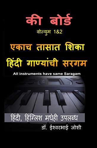 Hindi Geetonki Saragam For Keyboard (Hindi) Vol-1&2: Ekachtasat shika piano (Marathi Edition)