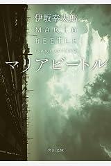 マリアビートル (角川文庫) Kindle版