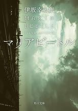 表紙: マリアビートル (角川文庫) | 伊坂 幸太郎