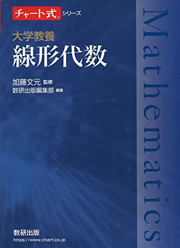 チャート式シリーズ 大学教養 線形代数 (チャート式・シリーズ)
