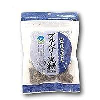ブルーベリー黒糖 (加工) 60g×3袋 わかまつどう製菓 沖縄土産に最適 香り豊かな黒砂糖です