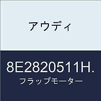 アウディ フラップモーター 8E2820511H.