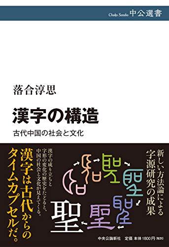 漢字の構造-古代中国の社会と文化 (中公選書)