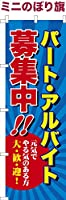 卓上ミニのぼり旗 「パート・アルバイト募集中3」 短納期 既製品 13cm×39cm ミニのぼり