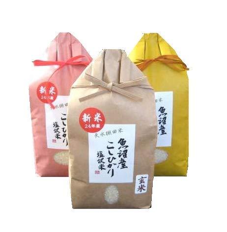 【天水棚田米 新米ギフト用】南魚沼産コシヒカリ 塩沢米 玄米2kg
