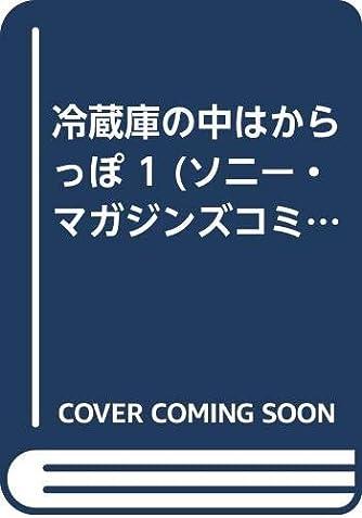 冷蔵庫の中はからっぽ 1 (ソニー・マガジンズコミックス ルチルコレクション)