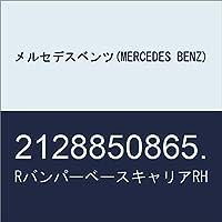 メルセデスベンツ(MERCEDES BENZ) RバンパーベースキャリアRH 2128850865.