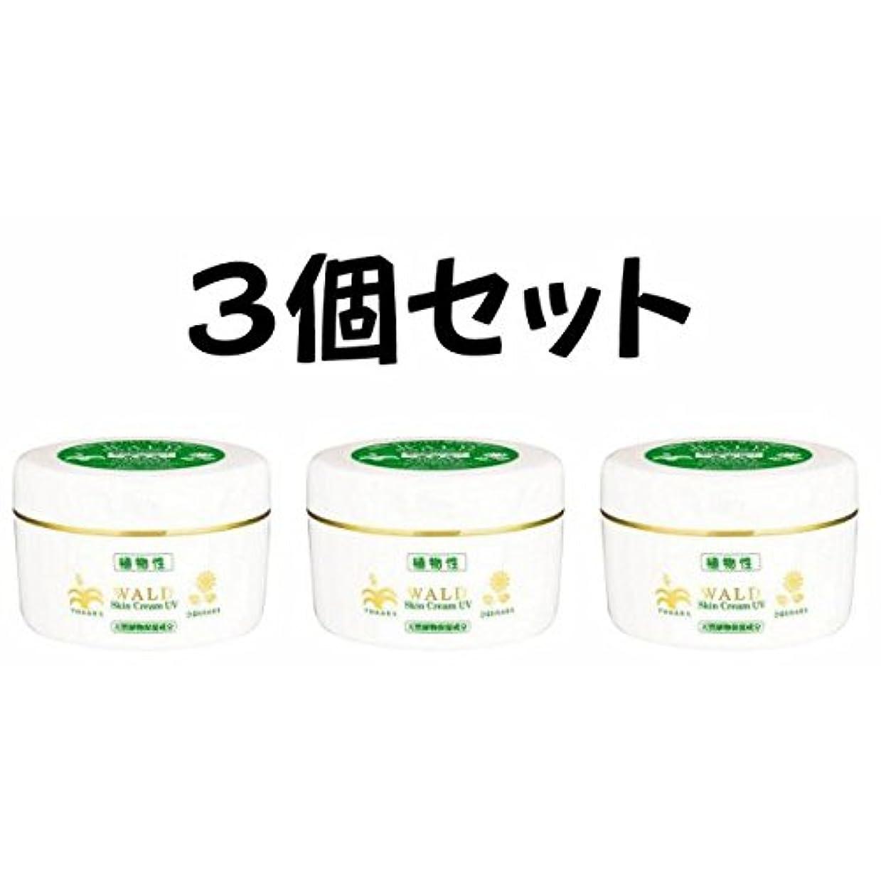 軸一致寄稿者新 ヴァルトスキンクリーム UV (WALD Skin Cream UV) 220g (3)