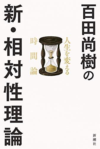 百田尚樹の新・相対性理論: 人生を変える時間論