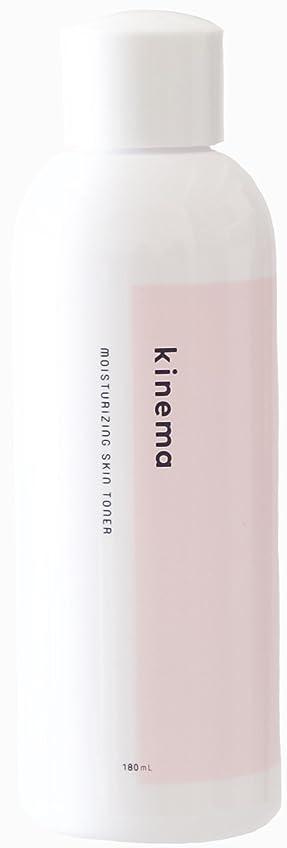 結論コンピューターナイロンkinema 角質オフ ふきとり化粧水 180ml さっぱり 乾燥肌?敏感肌