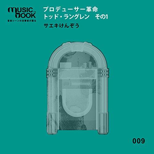 『musicbook:プロデューサー革命 トッド・ラングレン その1』のカバーアート