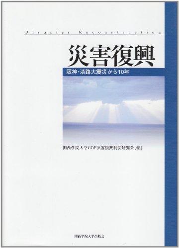 災害復興―阪神・淡路大震災から10年の詳細を見る