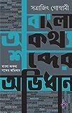 Bangla Aukathyo Shobder Abhidhan | Bengali Dictionary of Slang Words | Bangla Obhidhan | Colloquial Terms in Bengali Language