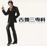 Yoshi Ikuzo Senka by Ikuzo Yoshi (2006-06-07)