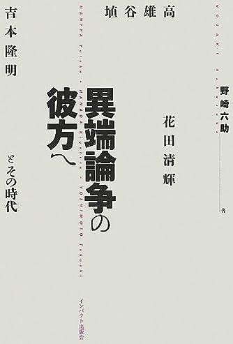 異端論争の彼方へ―埴谷雄高・花田清輝・吉本隆明とその時代