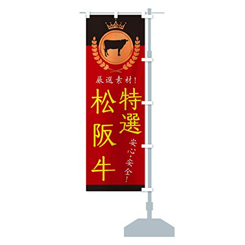 特選松阪牛 のぼり旗 サイズ選べます(ハーフ30x90cm 右チチ)