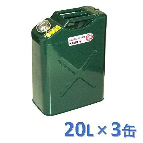 ガレージ・ゼロ ガソリン携行缶 20L×3缶 緑 縦型(GZKK39) [UN規格・消防法適合品]/ガソリンタンク/亜鉛メッキ鋼板/携行缶20L/ガソリン缶20L