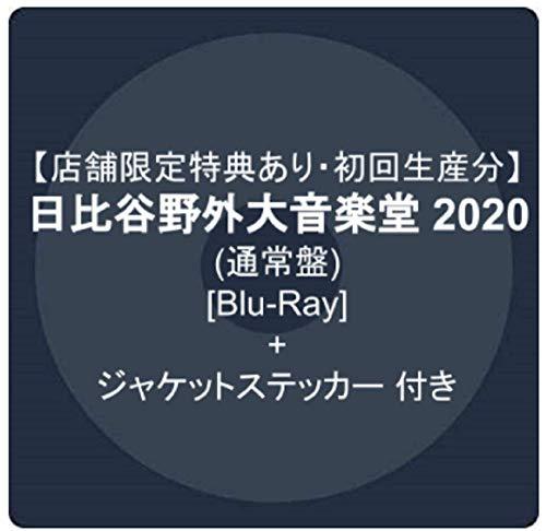 【店舗限定特典あり・初回生産分】 日比谷野外大音楽堂 2020 (通常盤)[Blu-Ray] + ジャケットステッカー 付き