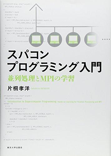 スパコンプログラミング入門: 並列処理とMPIの学習