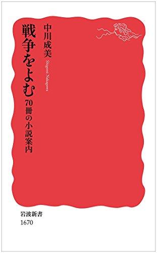 戦争をよむ――70冊の小説案内 (岩波新書)