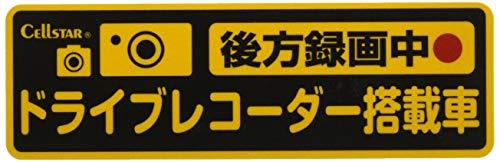 セルスター ドライブレコーダー反射ステッカー(後方録画Ver.) GDO-21