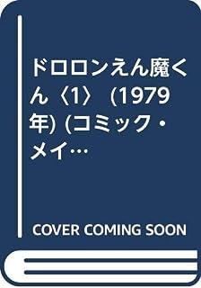 ドロロンえん魔くん〈1〉 (1979年) (コミック・メイト)