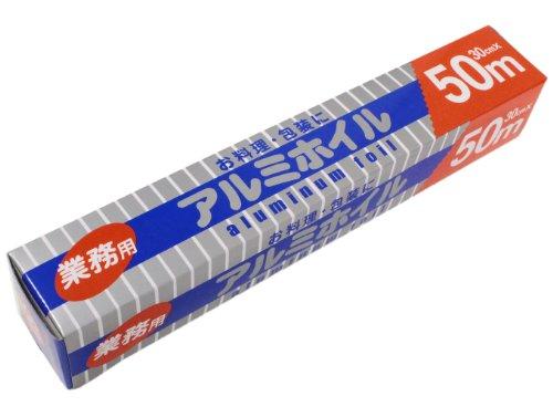 【業務用】 厚めの13ミクロン アルミホイル (30cm×50m巻)