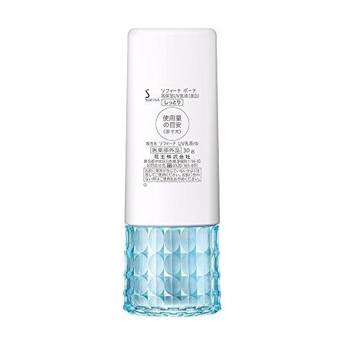 ソフィーナボーテ高保湿UV乳液(美白)SPF50+PA++++しっとり30g【医薬部外品】