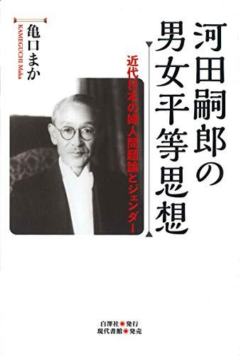 河田嗣郎の男女平等思想: 近代日本の婦人問題論とジェンダー