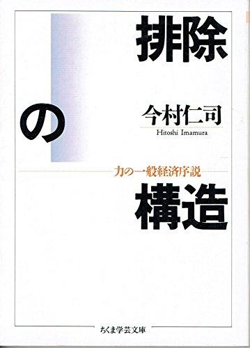 排除の構造―力の一般経済序説 (ちくま学芸文庫)