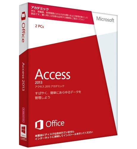 【旧商品/2016年メーカー出荷終了】Microsoft Office Access 2013 アカデミック [プロダクトキーのみ] [パッケージ] [Windows版](PC2台/1ライセンス)