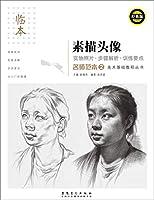 素描头像(临本经典版)/名师范本美术基础教程丛书