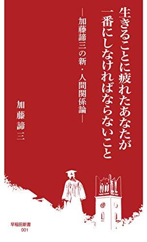生きることに疲れたあなたが一番にしなければならないこと:加藤諦三の新・人間関係論 (早稲田新書)の詳細を見る