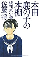 本田鹿の子の本棚 続刊未定篇 (リイドカフェコミックス)
