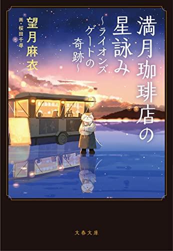 満月珈琲店の星詠み~ライオンズゲートの奇跡~ (文春文庫)