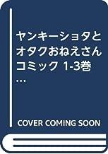 ヤンキーショタとオタクおねえさん コミック 1-3巻セット