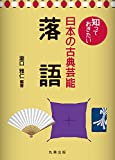 知っておきたい日本の古典芸能 落語