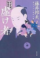 秋山久蔵御用控 虚け者 (文春文庫)