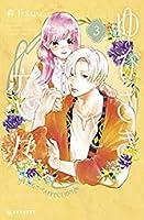 ゆびさきと恋々 コミック 全3冊セット