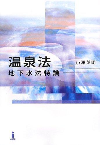 温泉法―地下水法特論