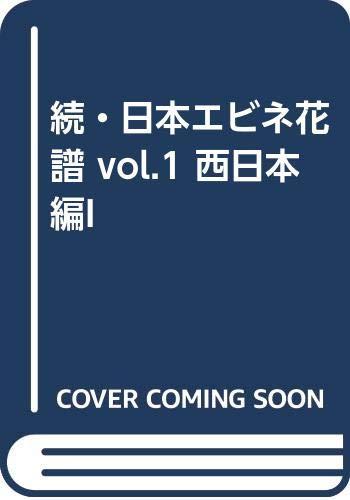 続・日本エビネ花譜 vol.1 西日本編Iの詳細を見る