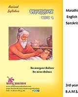 Shalya Tantra - Part 1 (Marathi, English, Sanskrit)